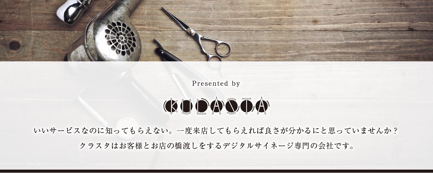 """""""KULASTA(クラスタ)"""