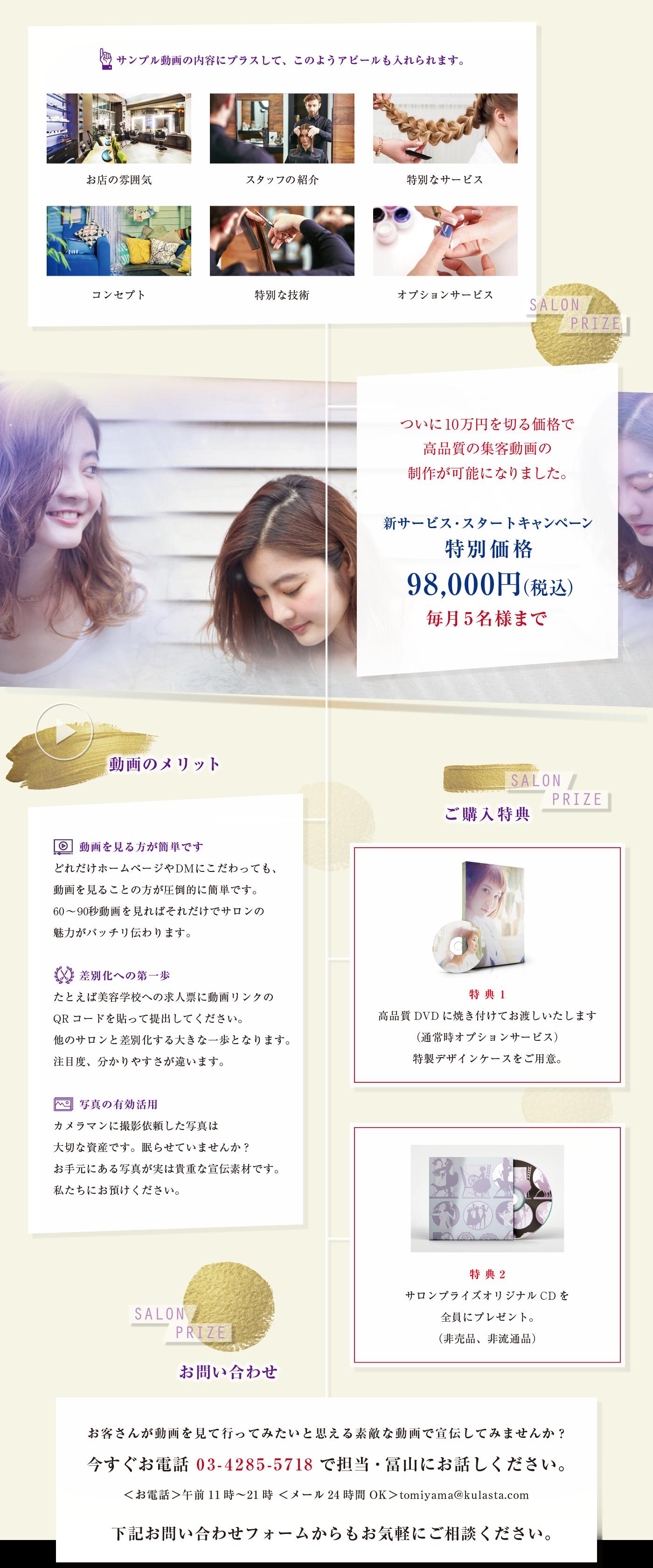 """""""動画の仕様・ご注意・お支払い方法"""
