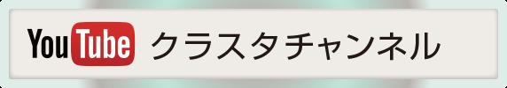 YouTubeクラスタチャンネル